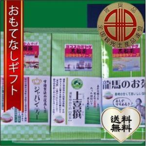 おもてなしギフト お茶 日本茶専門店 茶井オリジナル 黒船茶セット(3種3本)|omotenashigift