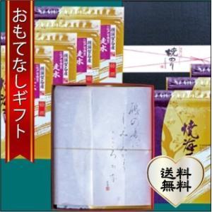 おもてなしギフト 海苔 横須賀名産 江戸前海苔 走水産7帖入り|omotenashigift