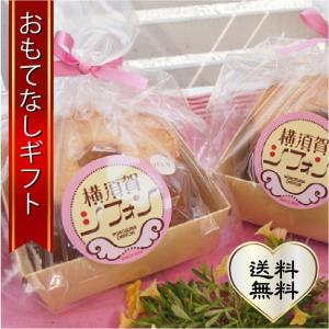 おもてなしギフト シフォンケーキ ママの優しさを伝える横須賀シフォン 定番バニラシフォンと選べるシフォンケーキ(14cm×2個)|omotenashigift