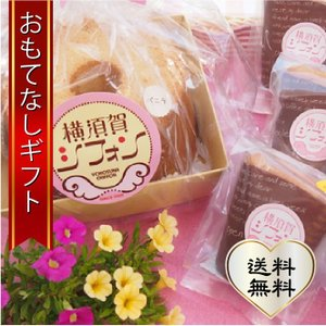 おもてなしギフト シフォンケーキ ママの優しさを伝える横須賀シフォン 手軽なカップシフォンケーキ(6個)と選べるシフォンケーキ(14cm×1個)|omotenashigift