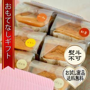おもてなしギフト シフォンケーキ ママの優しさを伝える横須賀シフォン 贈る前に確かめたいお試しセット|omotenashigift