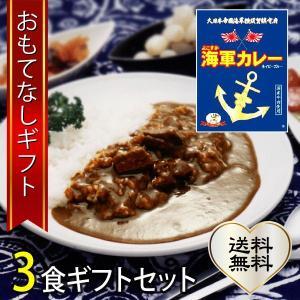 おもてなしギフト カレー よこすか海軍カレーネイビーブルー(3食ギフトセット) omotenashigift