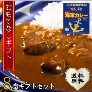 おもてなしギフト カレー よこすか海軍カレーネイビーブルー(8食ギフトセット)|omotenashigift