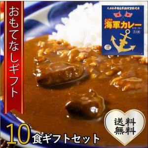 おもてなしギフト カレー よこすか海軍カレーネイビーブルー(10食ギフトセット)|omotenashigift
