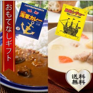 おもてなしギフト カレー・シチュー よこすか海軍カレー&黒船シチューセット(6食ギフトセット)|omotenashigift