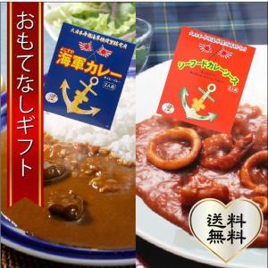 おもてなしギフト カレー よこすか海軍カレー&シーフードカレーソースセット(8食ギフトセット)|omotenashigift