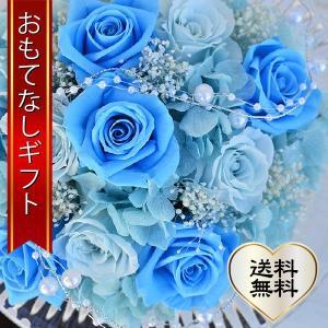おもてなしギフト プリザーブドフラワー 結婚のお祝いに幸せを届けるサムシングブルー お手入れも楽でお二人を見つめ続けます|omotenashigift