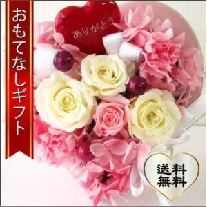 おもてなしギフト プリザーブドフラワー 母の日を彩る プレゼント・ギフトのfor youのお母さんへの感謝の気持 omotenashigift
