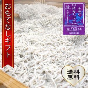 おもてなしギフト 釜揚げしらす 水揚げ直後から〆て鮮度を保ち釜揚げした 釜揚げしらすのセット(150g×4)|omotenashigift