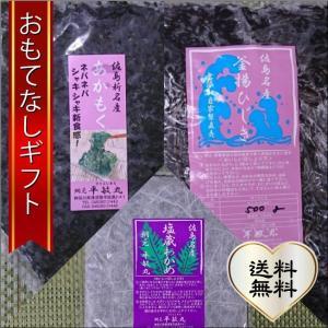 おもてなしギフト 海藻 三浦半島で獲れた海藻のギフトセット(各1個)|omotenashigift