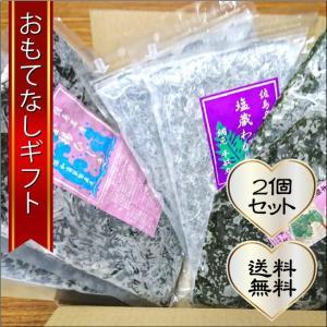 おもてなしギフト 海藻 三浦半島で獲れた海藻のギフトセット(各2個)|omotenashigift