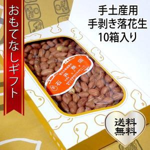 おもてなしギフト 落花生 手土産用 (手剥き落花生10箱入り) |omotenashigift