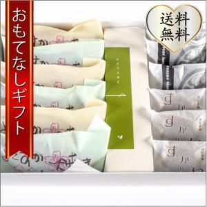 おもてなしギフト 和菓子 横須賀の老舗 いづみやの人気焼き菓子を詰め合わせた いづみやバラエティセット