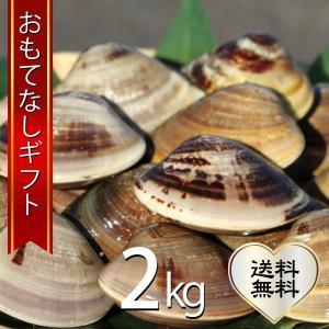 おもてなしギフト 天然はまぐり 最高級の三重県桑名産天然はまぐり(地蛤) M〜Lサイズ×2kg|omotenashigift