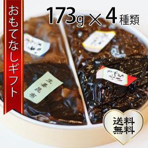 おもてなしギフト 国産しぐれ煮セット ほたて、ふき、牡蠣、生姜昆布の4セット(178gづつ)|omotenashigift