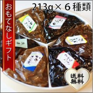 おもてなしギフト 国産しぐれ煮セット あさり、ほたて、ふき、牡蠣、生姜昆布、椎茸と生きくらげの豪華6セット(213gづつ)|omotenashigift