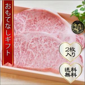 おもてなしギフト 葉山牛サーロイン 横須賀の老舗 古敷谷畜産がこだわったギフト用葉山牛 サーロインステーキ|omotenashigift