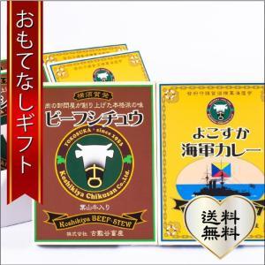 おもてなしギフト カレー&ビーフシチュー 横須賀の老舗 古敷谷畜産がフォンドボー作りを自ら行ったよこすか海軍カレーとビーフシチュウのセット|omotenashigift