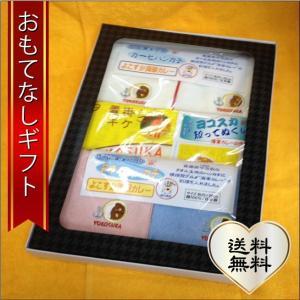 おもてなしギフト ハンカチ よこすか海軍カレー デザインのてぬぐい・ハンカチ5点セット|omotenashigift