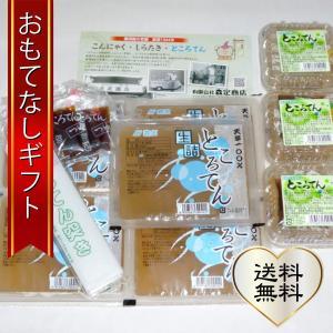 おもてなしギフト トコロテンの健康セット <森定商店トコロテンセット>|omotenashigift