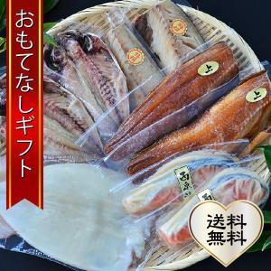 おもてなしギフト 手作り干物セット 妙宝水産が選んだ 3人の家族が楽しめる 干物バラエティセット(3人用)|omotenashigift