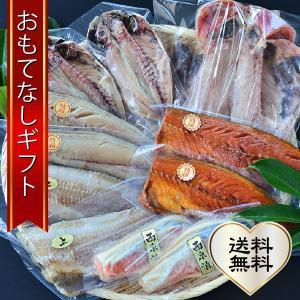 おもてなしギフト 手作り干物セット 妙宝水産が選んだ 4〜5人の大家族が楽しめる おまかせ干物セット(4〜5人用)|omotenashigift