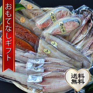おもてなしギフト 手作り干物セット 妙宝水産が選んだ 4〜5人の大家族で味わう 三浦半島の地魚が楽しめる干物セット(4〜5人用)|omotenashigift