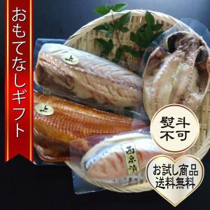 おもてなしギフト 手作り干物セット 妙宝水産が選んだ 贈る前に確かめたいお試しセットA|omotenashigift