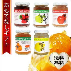 おもてなしギフト ジャムセット 国産果実 新倉さんちの定番バラエティジャムギフトセット30|omotenashigift