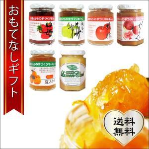 おもてなしギフト ジャムセット 国産果実ジャムギフト6個(苺・梅・夏蜜柑・檸檬カード・無花果・林檎)|omotenashigift