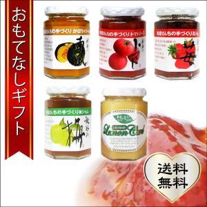 おもてなしギフト ジャムセット 三浦半島の野菜と果実ジャムギフト5個(南瓜・トマト・苺・梅・檸檬カード)|omotenashigift