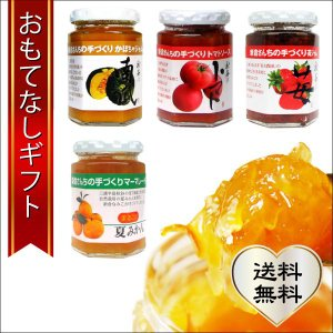 おもてなしギフト ジャムセット 三浦半島の野菜と果実ジャムギフト4個セット(南瓜・トマト・苺・夏みかん)|omotenashigift