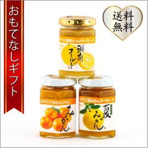 柑橘類ジャムセット 三浦半島の新倉さんへの柑橘類3個セット おもてなしギフト |おもてなしギフトショップ