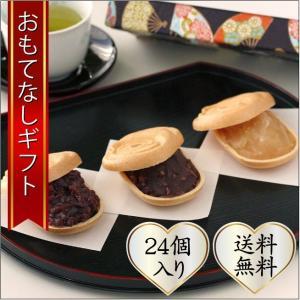 おもてなしギフト もなか 角なしさざゑ最中 横須賀に伝わる日蓮上人にまつわる最中 24個入り|omotenashigift