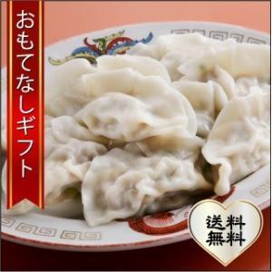 おもてなしギフト 水餃子 横須賀の老舗 上海亭の水餃子 皮の薄くて白菜の甘みを際立たせます(ニンニクなし) 海老としらすの水餃子2種類セット|omotenashigift