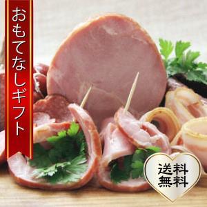 おもてなしギフト ハム・ソーセージ 放牧豚で手作りした贅沢なハム・ベーコンセット|omotenashigift