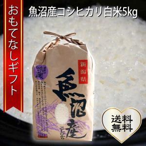 おもてなしギフト 米  極上の魚沼産コシヒカリ棚田米(白米)5kg|omotenashigift