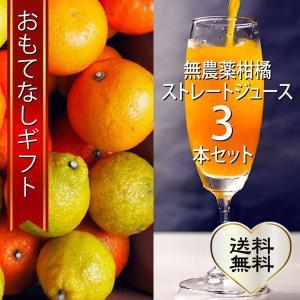 おもてなしギフト みかんジュース 無農薬柑橘のストレートジュースセット3本入り omotenashigift
