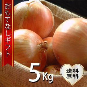 おもてなしギフト 玉ねぎ 淡路の無農薬の玉ねぎ5kg|omotenashigift
