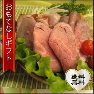 おもてなしギフト ローストビーフ 精肉専門店が提供する まるで牛刺しを食べている感覚のローストビーフ|omotenashigift