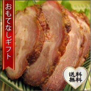 おもてなしギフト 焼豚 精肉専門店が手間ひまかけた どこを切っても美味しい釜焼きの焼豚|omotenashigift