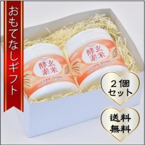おもてなしギフト 玄米酵素 横須賀の老舗ティアラの玄米酵素 ご夫婦のために2個セット|omotenashigift