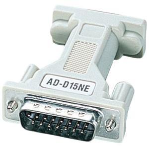 サンワサプライ モニタ変換アダプタ AD-D15NE omotenasi-shop-pro