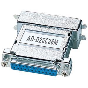 サンワサプライ プリンタアダプタ AD-D25C36M|omotenasi-shop-pro