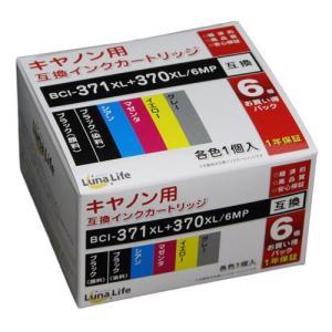 ワールドビジネスサプライ Luna Life キヤノン用 互換インクカートリッジ BCI-371XL+370XL/6MP 6本セット LN CA370+371/6P omotenasi-shop-pro