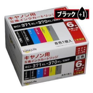 ワールドビジネスサプライ Luna Life キヤノン用 互換インクカートリッジ BCI-371XL+370XL/6MP 370ブラック1本おまけ付き7本セット LN CA370+371/6P 370BK+1|omotenasi-shop-pro