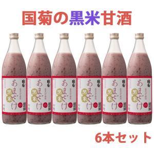 国菊 米麹の甘酒 黒米 無添加 6本セット 900ml|omotesando-club