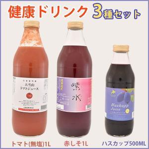 大雪山トマトジュース 無塩、紫水(赤しそジュース)、北海道産ハスカップジュース 3本セット(2019年新トマト使用)(お歳暮のし対応可) omotesando-club