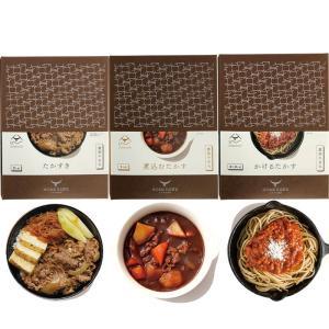 たかすの食卓詰め合せ 3種ギフトセット(牛鍋のもと・ビーフシチュー・ボロネーゼ)(お歳暮のし対応可) omotesando-club