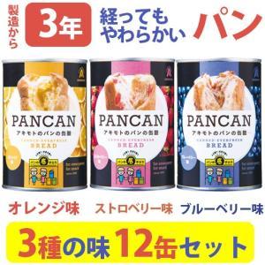 パンの缶詰 パン アキモト PANCAN おいしい備蓄食シリーズ 3種各4缶 非常食|omotesando-club